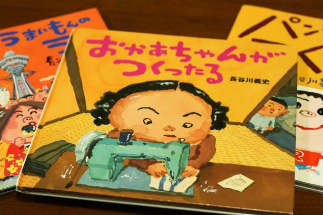 絵がたのしい!子どもが毎日読んでほしがる長谷川義史さんの絵本。「おかちゃんがつくったる」「パンやのろくちゃん」「大阪うまいもんのうた」