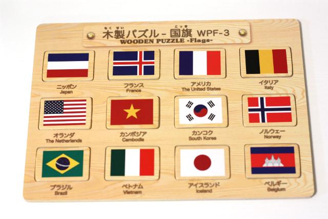 木製パズル - 国旗(ダイソー)