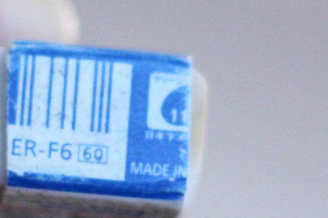 日本字消工業会の番号11