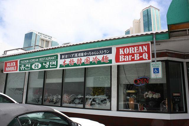 ハワイ冷麺がおいしい韓国料理屋