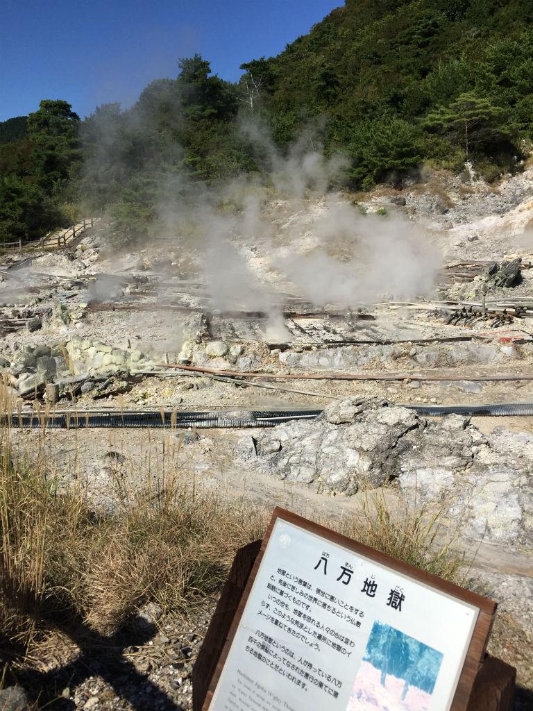 長崎:雲仙地獄