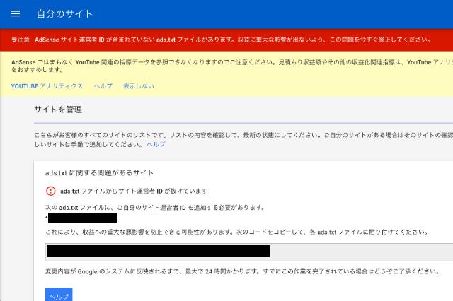 アドセンスで「要注意 - AdSense サイト運営者 ID が含まれていない ads.txt ファイルがあります。収益に重大な影響が出ないよう、この問題を今すぐ修正してください。」とメッセージが出たときのGoogle Bloggerでの対処法