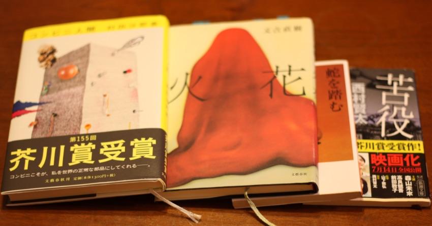 僕の本棚の芥川賞受賞作5選