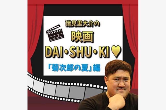 諸見里大介の映画 DAI・SHU・KI「菊次郎の夏」|audible