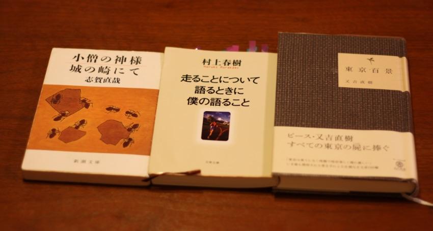 城の崎にて/東京百景/走ることについて語るときに僕の語ること
