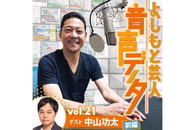 中山功太が語るタレント揃いのNSC22期同期芸人がおもしろい|『よしもと芸人音声データ』(audible)