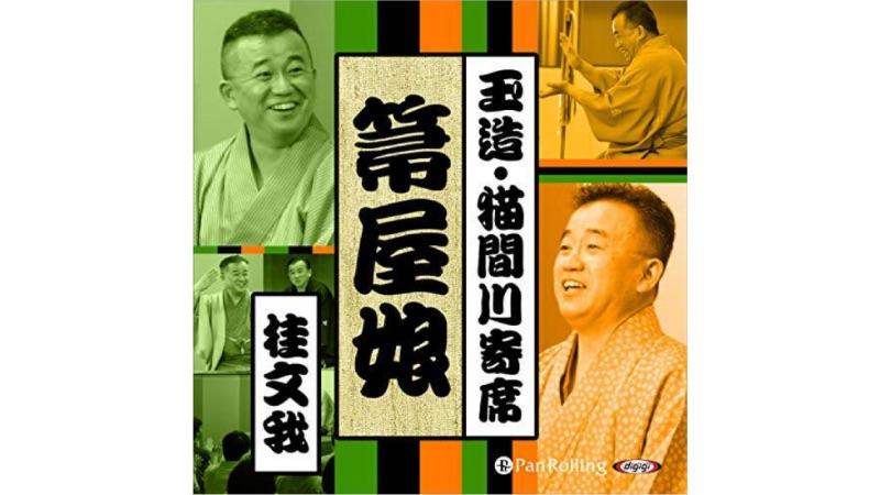 落語チャンネル Powerd by 桂文我
