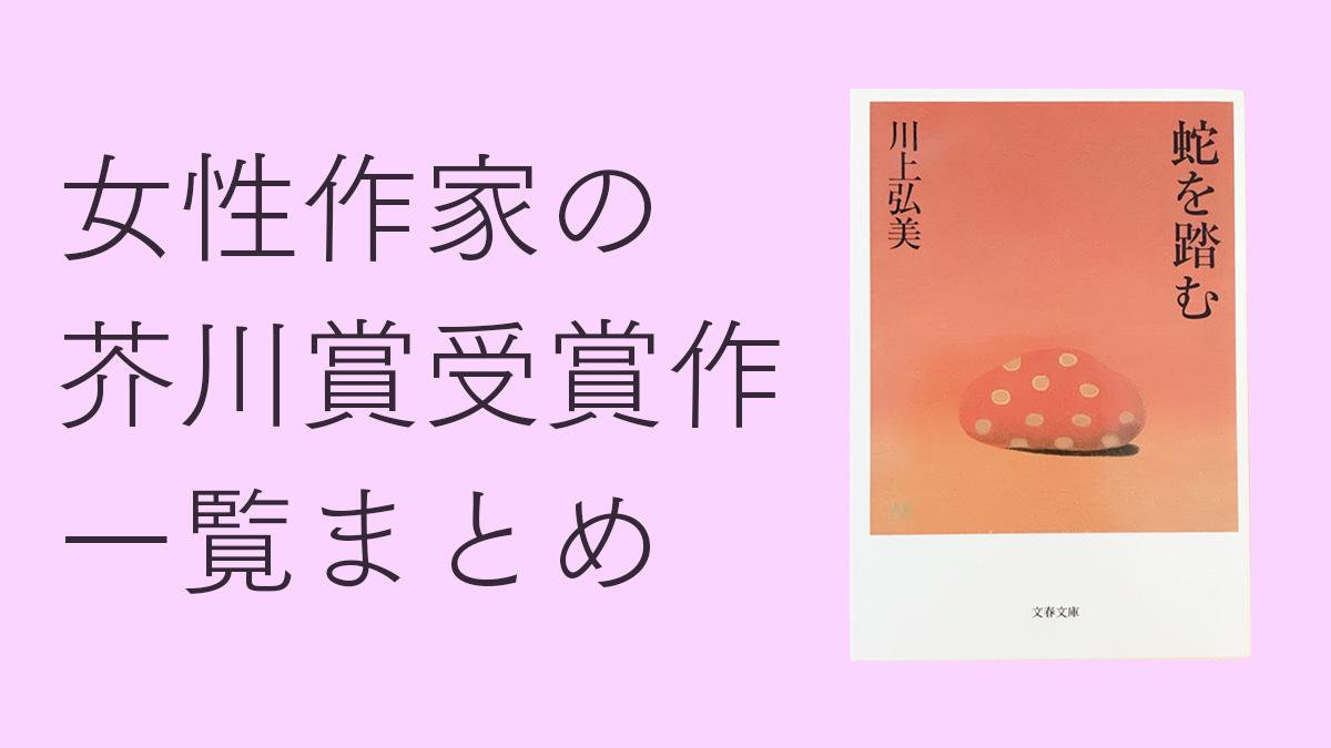 女性作家の芥川賞受賞作品一覧まとめ
