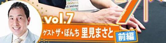 東野幸治×里見まさと(ザ・ぼんち)