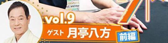 東野幸治×月亭八方