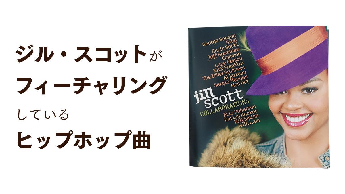 ジル・スコットがフィーチャリングしている洋楽ヒップホップ曲