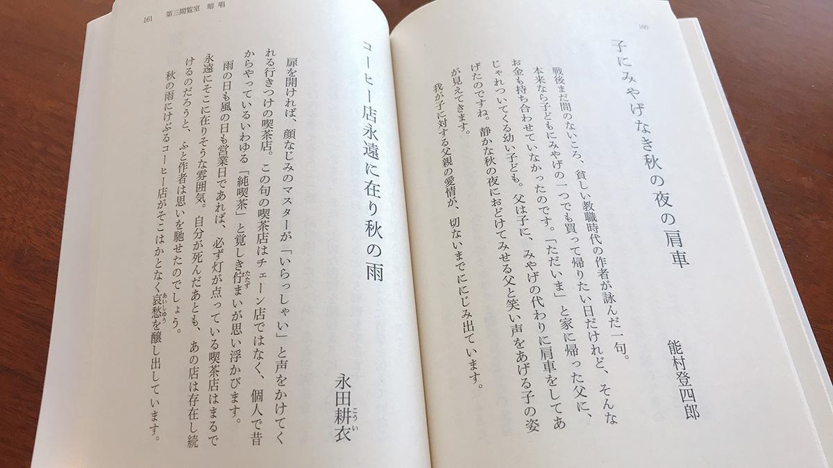ページに一句とその解説